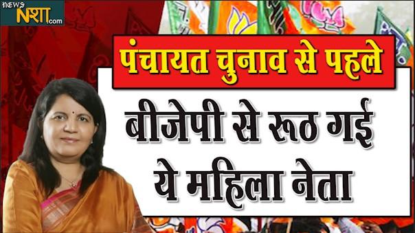 Photo of पंचायत से पहले रूठ गई बीजेपी की यह महिला नेता