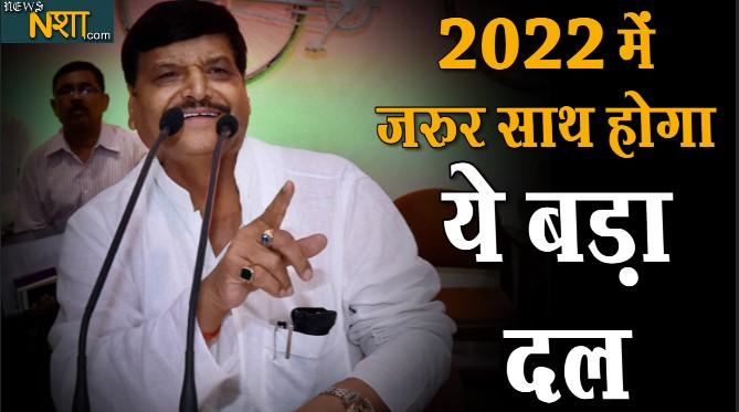 Photo of बोले शिवपाल, 2022 में गठबंधन इस पार्टी से देखिए ये वीडियो