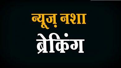 Photo of BJP सासंद की मौत पर हंगामा, CBI जांच की मांग पर कांग्रेस का वॉकआउट