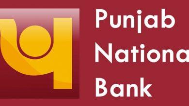 Photo of PNB सस्ते में बेच रहा 13598 मकान, जानें कैसे खरीद सकते हैं आप?