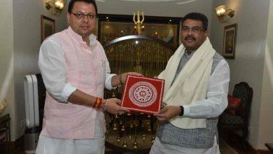 Photo of CM धामी ने केन्द्रीय शिक्षा मंत्री धर्मेन्द्र प्रधान से शिष्टाचार भेंट की , इन मुद्दों पर हुई चर्चा