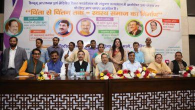 Photo of कोविड-19 को लेकर 'चिंता से चिंतन तक, स्वस्थ्य समाज का निर्माण' पर संवाद सत्र आयोजित